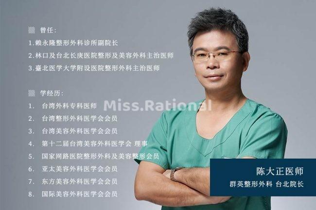 陈大正医师,台湾群英整形医美